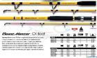 Лодочное удилище Shimano Beastmaster CX Boat 240H 2.40 м Кастинг | в отвес: 150-300 грамм