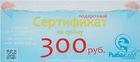 """pst-3 Подарочный сертификат """"Рыбаклев"""" 300 руб."""